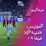 آموزش ضربه آزاد در فیفا 19 | به زبان فارسی